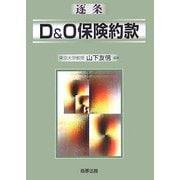 逐条 D&O保険約款 [単行本]