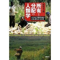所有と分配の人類学―エチオピア農村社会の土地と富をめぐる力学 [単行本]