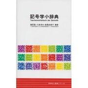 記号学小辞典(同学社小辞典シリーズ) [事典辞典]