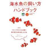海水魚の飼い方ハンドブック―リビングの小さな水槽で南の海のお魚を楽しむ方法 [単行本]
