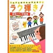 ラク弾き!保育ピアノ伴奏集―これさえ弾ければ大丈夫! [単行本]