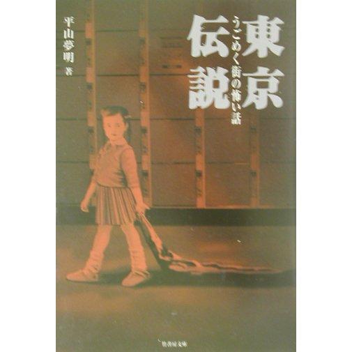 東京伝説―うごめく街の怖い話(竹書房文庫) [文庫]