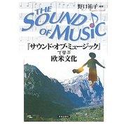『サウンド・オブ・ミュージック』で学ぶ欧米文化 [単行本]