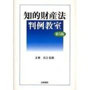知的財産法判例教室 第5版 [単行本]