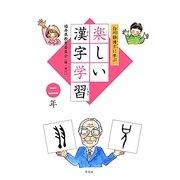 白川静博士に学ぶ楽しい漢字学習 二年 [単行本]