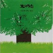 木のうた [絵本]