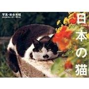 日本の猫カレンダー 2013 [単行本]