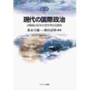 現代の国際政治―冷戦後の日本外交を考える視角(MINERVA TEXT LIBRARY〈4〉) [全集叢書]