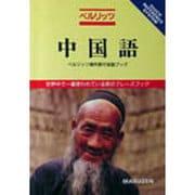 中国語(ベルリッツ海外旅行会話ブック〈8〉) [全集叢書]