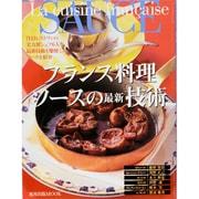 フランス料理ソースの最新技術(旭屋出版MOOK) [ムックその他]