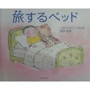 旅するベッド [絵本]