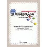 簡単!調剤事務のABC〈平成24年4月1日改訂準拠版〉 [単行本]