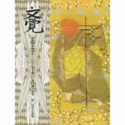 文覚(もんがく)(絵巻平家物語〈4〉) [絵本]