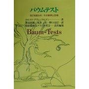 バウムテスト―自己を語る木:その解釈と診断 [単行本]