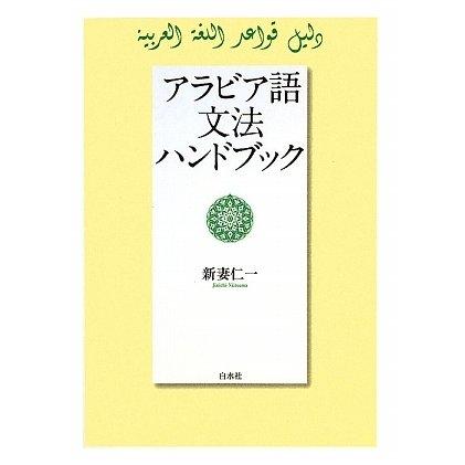 アラビア語文法ハンドブック [単行本]