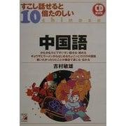 CD BOOK すこし話せると10倍たのしい中国語(アスカカルチャー) [単行本]