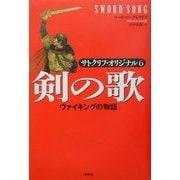剣の歌 ヴァイキングの物語―サトクリフ・オリジナル〈6〉 [単行本]