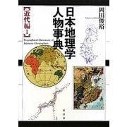 日本地理学人物事典 近代編〈1〉 [単行本]