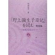 「野上弥生子日記」を読む 戦後編〈上〉―『迷路』完成まで [単行本]