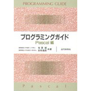 プログラミングガイド〈Pascal編〉 [単行本]