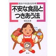 不安な食品とつきあう法―簡易テストと除毒料理(健康双書〈ケ644〉) [単行本]