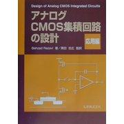 アナログCMOS集積回路の設計 応用編 [単行本]