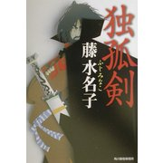 独狐剣(ハルキ文庫―時代小説文庫) [文庫]