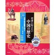 若者に伝えたい中国の歴史―共同の歴史認識に向けて [単行本]