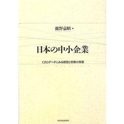 日本の中小企業―CRDデータにみる経営と財務の実像 [単行本]