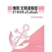 機関 定期速報版―一級・二級・三級海技士試験問題解答〈21年2月〉 [単行本]