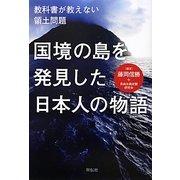 国境の島を発見した日本人の物語―教科書が教えない領土問題 [単行本]