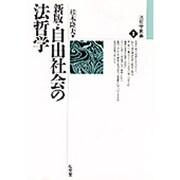 自由社会の法哲学 新版 (法哲学叢書) [全集叢書]