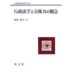 行政法学と公権力の観念(行政法研究双書〈23〉) [全集叢書]