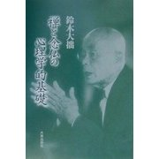 禅と念仏の心理学的基礎 新版 [単行本]