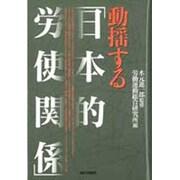 動揺する「日本的労使関係」 [単行本]
