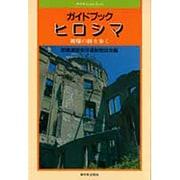 ガイドブック ヒロシマ―被爆の跡を歩く(新日本Guide Book) [単行本]
