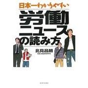 日本一わかりやすい労働ニュースの読み方 [単行本]