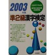 準2級漢字検定〈2003年版〉 [単行本]