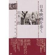 日本映画を歩く―ロケ地を訪ねて [単行本]