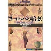 ヨーロッパの始まり―新石器時代と巨石文化(「知の再発見」双書〈36〉) [全集叢書]
