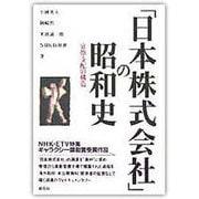 「日本株式会社」の昭和史―官僚支配の構造 [単行本]