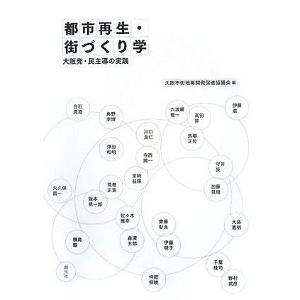 都市再生・街づくり学―大阪発・民主導の実践 [単行本]