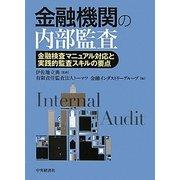 金融機関の内部監査―金融検査マニュアル対応と実践的監査スキルの要点 [単行本]