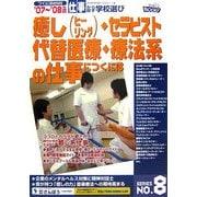 癒し・セラピスト・代替医療・療法系の仕事につくには〈'07~'08年度版〉(つくにはブックス〈No.8〉) [全集叢書]