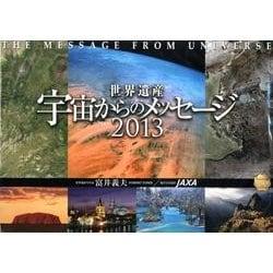 世界遺産宇宙からのメッセージ 2013[カレンダー] [単行本]