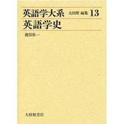 英語学大系 第13巻