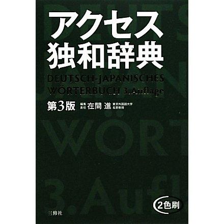 アクセス独和辞典 第3版 [事典辞典]