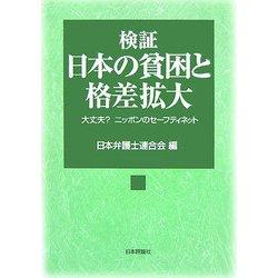 検証 日本の貧困と格差拡大―大丈夫?ニッポンのセーフティネット [単行本]