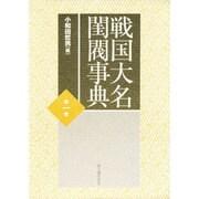 戦国大名閨閥事典〈第1巻〉 [単行本]