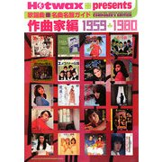 Hotwax presents歌謡曲名曲名盤ガイド 作曲家編1959-1980 [単行本]